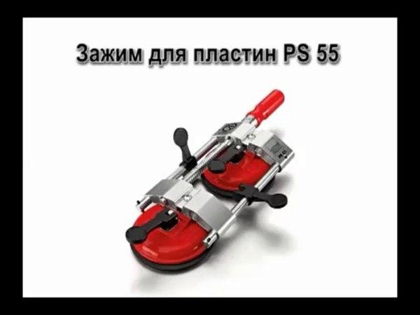 Зажимы для пластин (вакуумные струбцины) Bessey PS55 и PS130