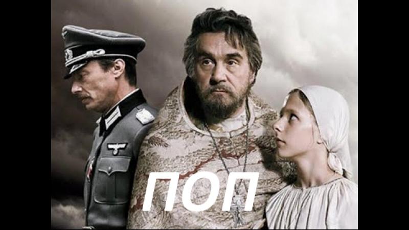 Фильм В.Хотиненко Поп