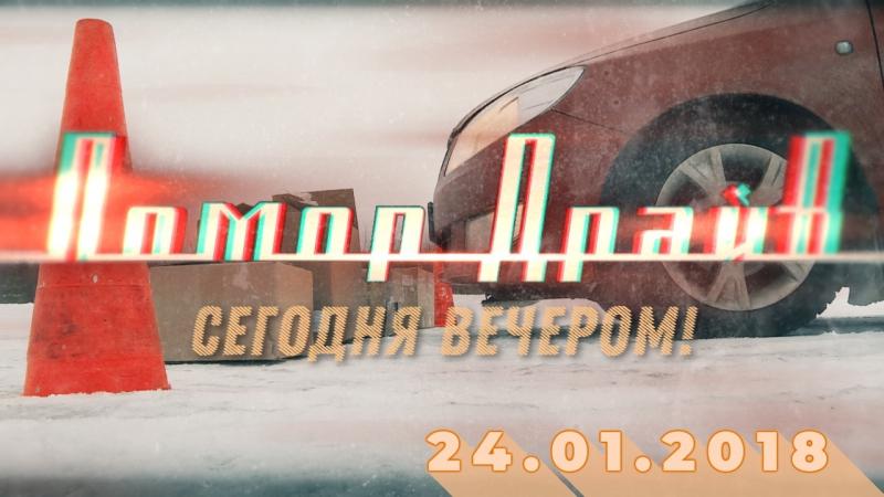 Анонс Помор Драйва на 24.01.2018