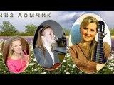 Галина Хомчик Лебеда слова И Левинзон