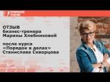 Отзыв Марины Хлебниковой после курса