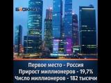 В России за 2017 год появилось больше всего миллионеров