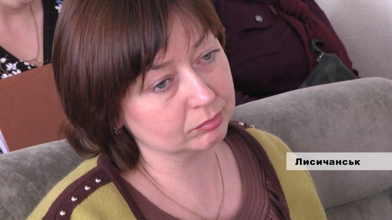 Засідання з проекту соціально економічного розвитку Лисичанська