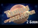 Танцы со звездами 2017 2 блок