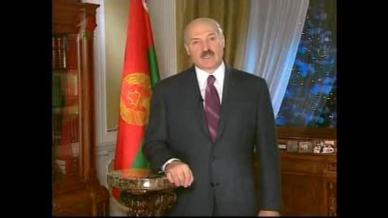 2009-12-31 Новогоднее обращение А. Г. Лукашенко