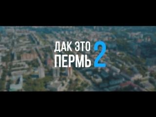 Дак это Пермь 2 (Аэросъемка)