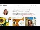 Как сделать страничку на taplink для Инстаграм