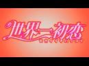 [AnimeClub] Лучшая в мире первая любовь TV-1 12 серия