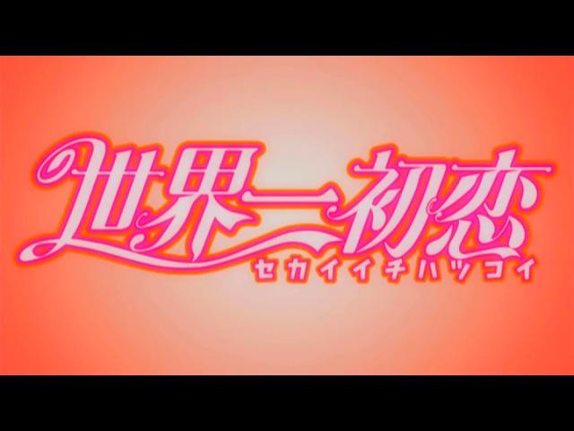 AnimeClub Лучшая в мире первая любовь TV 1 12 серия