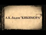 А К Лядов КИКИМОРА монтаж Бароновой Т В