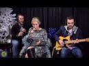Ирина Богушевская - ВОСЬМАЯ НОТА - концерт на Радио 1
