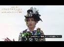 少年社中×東映 舞台プロジェクト「パラノイア★サーカス」鈴木勝吾コ