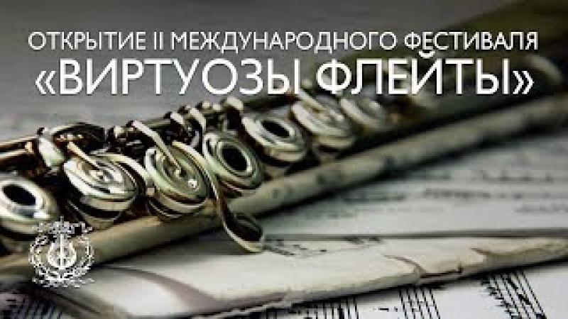Открытие II Международного фестиваля «Виртуозы флейты»