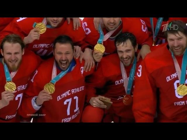 """@bilanofficial on Instagram: """"Ура! Сборная России по Хоккею выиграла золотые медали Олимпийских игр в Пхенчхане! 🇷🇺 🥇Испытываю невероятную гордость..."""