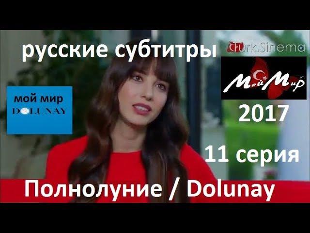 Полнолуние / Dolunay 11 серия русские субтитры.. Озге Гюрель