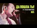 Честер Беннингтон Да пошла ты Linkin Park A Place For My Head RUS