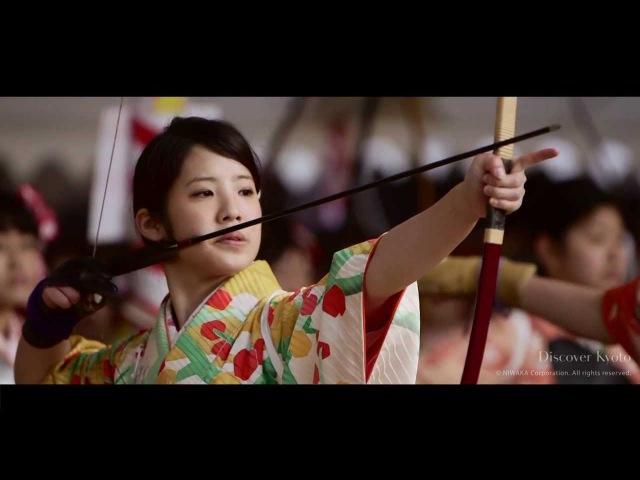O mato Taikai at Sanjusangendo Kyoto Japan