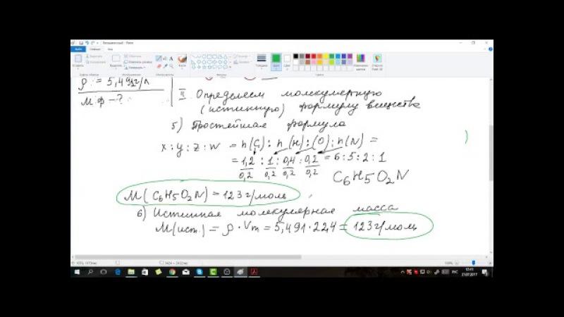 Решение задач по органической химии. Часть 2. Задачи на вывод формул по продуктам сгорания
