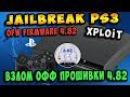 ⚠️Взлом официальной прошивки PS3 4.82 - XPLOIT / Hack PS3 OFW 4.82 / Пошагово 100% работает!