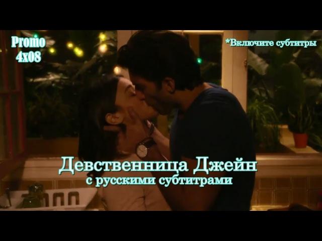 Девственница Джейн 4 сезон 8 серия - Расширенное промо с русскими субтитрами