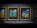 Коллекция «Мастера Рисунка и Живописи» (Centauria)