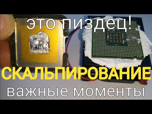 Скальпирование процессора intel или как не надо делать. Снято на Lenovo P2