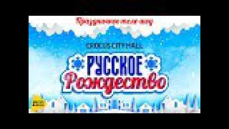 Русское Рождество - Праздничное теле - шоу (Live in Crocus City Hall 2018) » Freewka.com - Смотреть онлайн в хорощем качестве