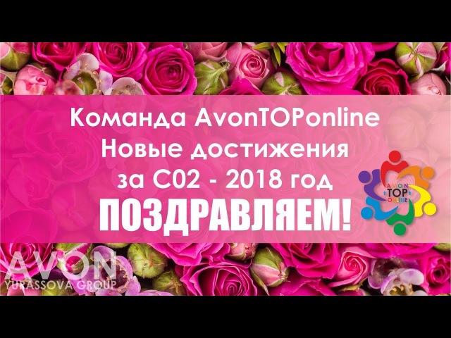 Команда AvonTOPonline Новые достижения за С2 2018 год ПОЗДРАВЛЯЕМ