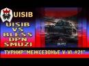 Турнир Межсезонье V VI 21 Wot Blitz 30 01 2018 BLESS DPN SMUZI