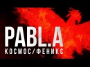 Pabl A Космос Феникс Teejay prod