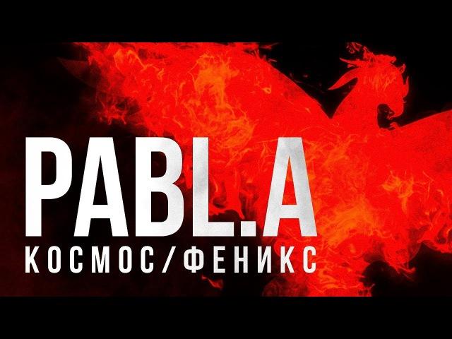 Pabl.A - Космос/Феникс (Teejay prod.)