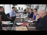 Посол США встречается в Харькове с писателем-националистом Жаданом
