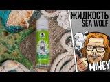 Жидкость Sea Wolf от Vape Ray. Годно!