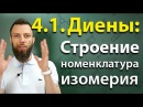 4.1. Алкадиены (диены): Строение, номенклатура, изомерия. ЕГЭ по химии