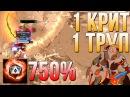 1 КРИТ = 1 ТРУП 750% КРИТ Chaos Knight Dotan x100