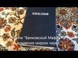 Ростовщичество Ключ Банковской мафии Библия оружие жидов