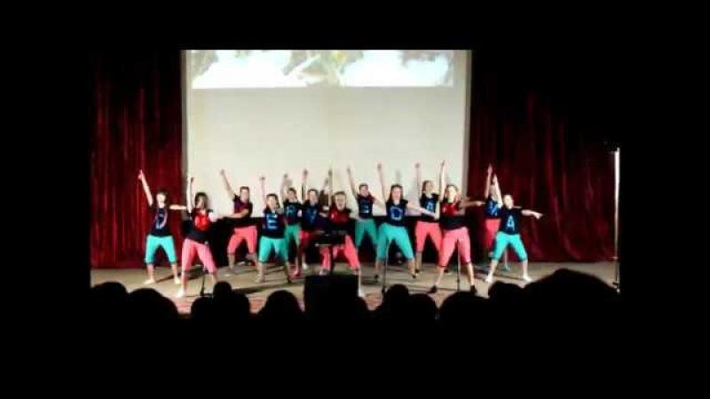 Танцуй со мной!(эстрадная хореография) Dream Dance г.Шостка