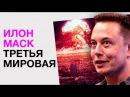Почему Илон Маск ускорит покорение планеты Марс Роботы аватары 2019 и как сделать бэкап мозга