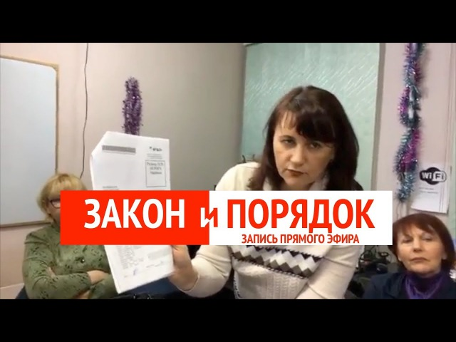 О ЖКХ судах паспорте и беспределе в РФ