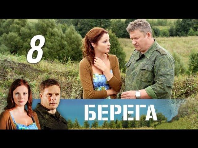 Берега. 8 серия (2013). Мелодрама комедийная @ Русские сериалы
