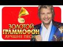 Николай Басков - Лучшие песни - Русское Радио Full HD 2017