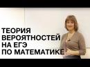 Теория вероятностей на ЕГЭ по математике