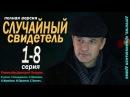 Случайный свидетель 1,2,3,4,5,6,7,8 серия Детектив, Криминальная драма