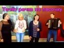 Течет речка╰❥Потрясающая Казачья песня в исполнении великолепного ансамбля «Красноярье» Russian song