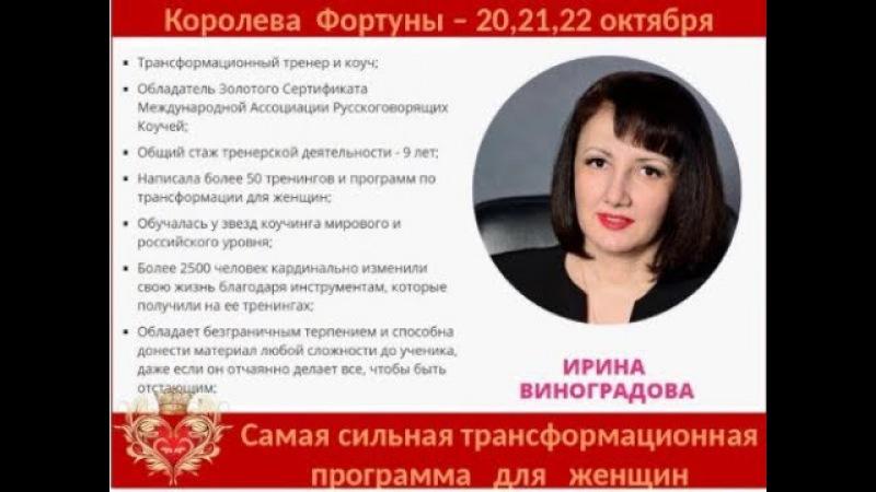 Ирина Виноградова. Стать королевой судьбы и выйти замуж за миллионера или стать ...