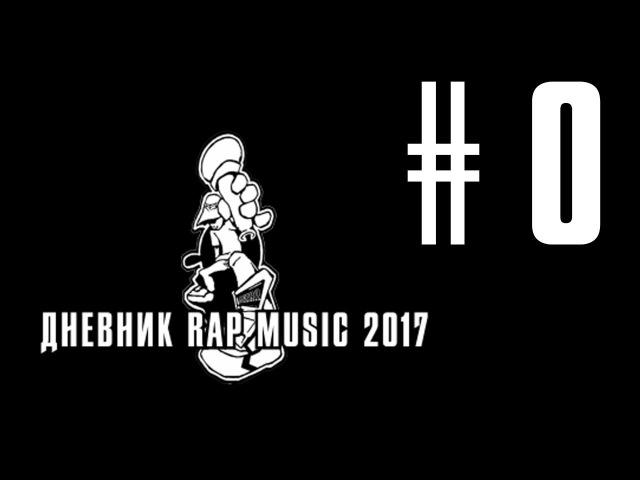Дневник Rap Music 2017 0   Intro   Коля Соколов   Мелекино