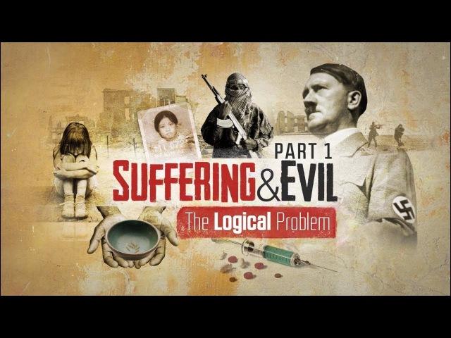 Страдание и зло: логическая проблема