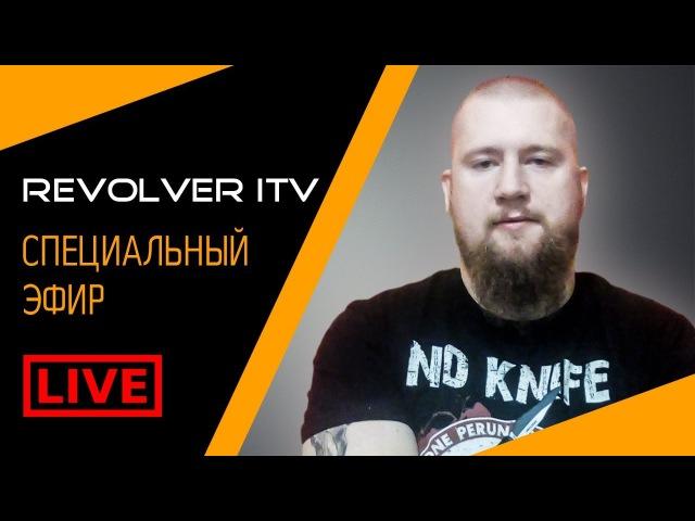 Последняя осень путинщины В гостях Иван Белецкий Revolver ITV