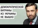 Трамп больше уважает Путина чем Путин Трампа Илья Пономарев