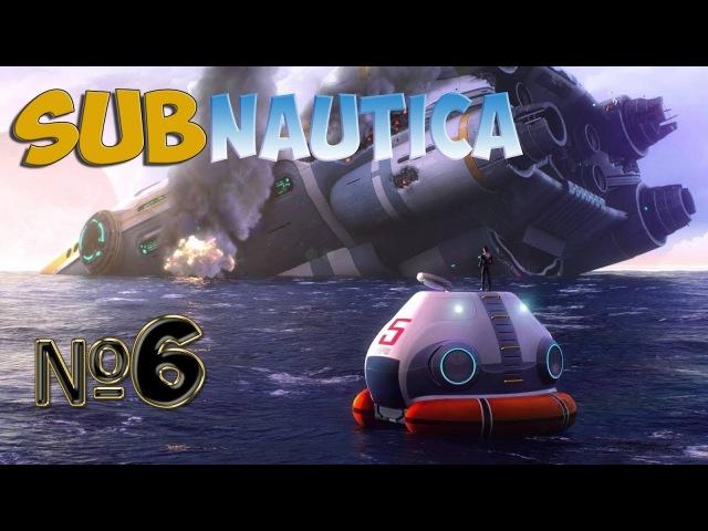 Subnautica /Путешествие к Авроре/Встреча с Жнецом-левиафаном (ЭТА Х*** Схватила меня) №6